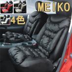 MEIKO レザー 皮革 汎用 柔らか クッション カーシートカバー トヨタ ホンダ 日産 スズキ エプロンタイプ フロント 軽自動車 普通車 前席 運転席 助手席