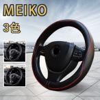 MEIKO 本革 本皮 最高級 牛革 牛皮  レザー ハンドルカバー ステアリングカバー 軽自動車 普通車 コンパクトカー 3色 38cm Sサイズ