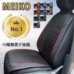 MEIKO 麻布 汎用 カー シートカバー BMW ベンツ スズキ ダイハツ トヨタ ホンダ 日産 マツダ エプロンタイプ フロント 軽自動車 普通車 前席 運転席 助手席