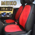 MEIKO メッシュ レザー 汎用 カー シートカバー BMW ベンツ ダイハツ トヨタ ホンダ 日産 マツダ エプロンタイプ フロント 軽自動車 普通車 前席 運転席 助手席
