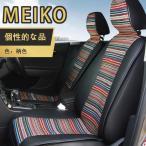 シートカバー 汎用 前席 麻 車 座席 防汚 カーシートカバー シートエプロン 乗用車 自動車 軽自動車 普通車 運転席 助手席 フリーサイズ 兼用 1枚分 MEIKO
