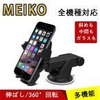 MEIKO 品質 iphone スマホ 車載 車 ホルダースタンド スマホホルダー オートホールド 吸盤式 スマートフォン 吸盤タイプ 車用 卓上