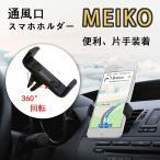 MEIKO 車 スマホ 携帯 スマートフォン ホルダー 車載ホルダー マグネット式 スマホホルダー スマホスタンド エアコン 送風口 通風口 iPhone plus スマホスタンド