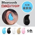 超小型 スマホ イヤホン ワイヤレスイヤホン bluetooth イヤホンマイク iphone 片耳タイプ ミニイヤホン ハンズフリー 超小型 ブルートゥース