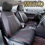 MEIKO 麻 レザー 汎用 カー シートカバー スズキ BMW ベンツ ダイハツ トヨタ ホンダ 日産 マツダ エプロンタイプ フロント 軽自動車 普通車 前席 運転席 助手席