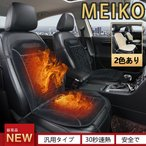 シートヒーター 30秒速熱 発熱 汎用 ホット シートカバー 12V車用 車内暖房 自動車 軽自動車 普通車 乗用車 運転席 前席 助手席 シートエプロン  MEIKO