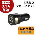 MEIKO シガーソケット USB 2ポート 急速 スマホ 充電器 車 アンドロイド iPhone カーチャージャー 2連 12V 24V 大容量 5.2A 車載用品 防災グッズ