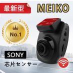 MEIKO ドライブレコーダー wifi ノイズ対策済み LED信号機対応  高性能 高画質 車 カメラ ビデオ  ドラレコ SONYセンサー WDR 一体型 フルHD 広角170° 駐車監視