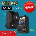 MEIKO 2カメラ ドライブレコーダー wifi ノイズ対策済み LED信号機対応 高画質 車載  ビデオ  ドラレコ SONY センサー WDR 一体型 フルHD 広角170° 駐車監視