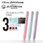 ジェットストリーム 3色スリムコンバクトボールペン 0.38mm