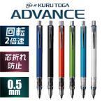 三菱 クルトガ アドバンス シャープペン 0.5mm M5-559