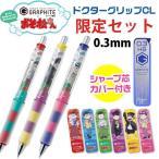 【限定】ドクターグリップCL おそ松さん コラボデザイン シャープペンシル 0.3mmと替芯セット
