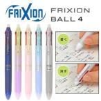 フリクションボールペン 4色 0.38mm