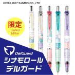 【限定、ゆうパケット発送】シナモロール デルガード シャープペン0.3mm/0.5mm