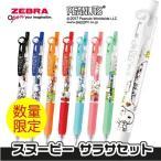 【限定】ゼブラ サラサクリップxスヌーピー 限定デザイン0.5mm