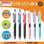 ゼブラ サラサドライ0.4 JJS31-BK