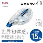 MONO AIR モノエアー修正テープ ヨコ引き 4-6