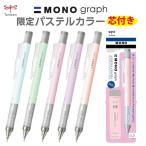 MONO モノグラフ 限定芯付き シャープペン パステルカラー 0.5mm