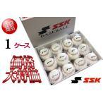 SSK エスエスケイ 硬式野球 練習球 高校野球 ボール 1ケース(12個)