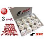 SSK エスエスケイ 硬式野球 練習球 高校野球 ボール 3ケース(36個)