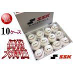 SSK エスエスケイ 硬式野球 練習球 高校野球 ボール 10ケース(120個)