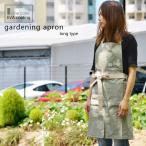 【DM便・送料無料】ガーデン用エプロン L ガーデニング用品 防水加工