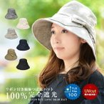 100% 完全遮光 BIGリボン付き綿麻つば広ハット 帽子 UVカット 帽 遮熱 レディース リボン 綿 コットン 麻 リネン 自然素材 紫外線対策 サイズ調節可能 送料無料