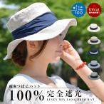 ショッピングハット 100% 遮光 UPF50+ ハット 帽子 ドレープハット UVカット 遮熱 レディース つば広 リボン コットン リネン 自然素材 紫外線対策 サイズ調節 完全遮光 送料無料