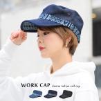 ショッピングエスニック ワークキャップ デニム レールキャップ エスニック メンズ レディース 男女兼用 帽子 キャップ レイルキャップ コットン 綿 サイズ調節 カジュアル