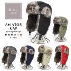 キッズ ナイロン アビエイター 帽子 キャップ パイロットキャップ  飛行帽 フェイクファー キルティング 冬 ふわふわ あったか 男の子 女の子 こども 子供