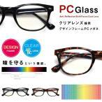 PCメガネ ブルーライト クリアレンズ ウェリントン 紫外線カット UVカット 男女兼用 眼鏡ケース付き メンズ レディース PC眼鏡 スタッズ