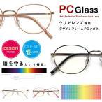 PCメガネ ブルーライト クリアレンズ ボストン 丸 細 紫外線カット UVカット 男女兼用 眼鏡ケース付き メタル メンズ レディース PC眼鏡