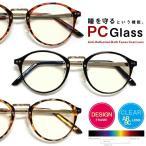 PCメガネ ブルーライトカット クリアレンズ ボストン 紫外線カット UVカット 眼鏡ケース付き セル メタル コンビ 伊達メガネ おしゃれ PC眼鏡