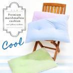 クッション 枕 まくら ピロウ ピロー 接触冷感 クール ひんやり 冷たい さらさら もちもち ふわふわ フワフワ シンプル パステル プレミアム マシュマロ