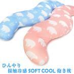 接触冷感 抱き枕 ひんやり 抱きまくら クール しろくま クッション もちもち プレゼント ギフト 冷たい 夏 洗える