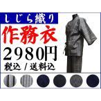 ショッピング紳士 紳士 しじら織り作務衣 全6柄 M L LL 綿100% (F柄)