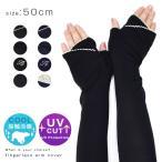 50cm 丈 レディース 女性 UV アームカバー 手袋 フィンガーレスグローブ ロング ストレッチ 指なし 紫外線カット 日焼け防止 接触冷感 ゆうメール便送料無料