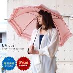 レディース 日傘 大きめ UVカット ビッグサイズ 晴雨兼用 ダブルフリル 紫外線対策 雨傘 日焼け防止 可愛い 送料無料