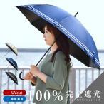 1級遮光 遮光 日傘 100% UVカット ボーダー uv対策 紫外線 晴雨兼用 大きめ 大きい ラージ シンプル 撥水加工 遮熱 レディース 長傘 上品