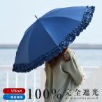 上品 1級遮光 遮光 日傘 100% UVカット 晴雨兼用 uv対策 紫外線 大きめ 大きい ラージ フリル エレガント 遮熱 撥水加工 レディース かわいい