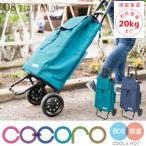 プレーンカラー COCORO 保冷 保温 大容量 ショッピングカート 折りたたみ A4 ポケット コンパクト お買い物 旅行 アウトドア ココロ 丈夫 軽量
