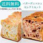 デニッシュ 食パン デニッシュ2本 セット 送料無料 帰省 お土産 ギフト グルメ
