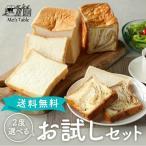 【送料無料 選べる!お試しセット】生クリーム食パン 1.5斤 or バターデニッシュ1.5斤 + バターデニッシュ1斤(選べる4種)
