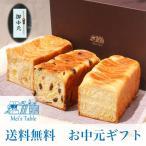 お歳暮 ギフト グルメ お取り寄せ 京都高級食パン デニッシュ食パン3斤セット