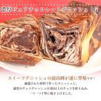 デニッシュ食パン  ギフト ホワイトデー お取り寄せ 京都のおいしい高級 濃厚ピュアチョコレートデニッシュ 1斤 【化粧箱入】