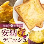 大人気! 新商品 秋のグルメ 京都のおいしい高級 安納
