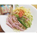冷やし中華 冷し中華 スープ 付 8食分 昔ながらの味わいの 冷し 中華そば 冷やし中華 たれ 付 袋入の簡易包装品 冷麺 用 生めん仕立 冷やし 中華 スープ付