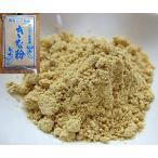 きな粉 国産大豆100%使用 黄な粉 80g×1袋入 サラサラ 黄粉 きなこ 国産 原料 日本産 国内産 大豆