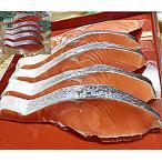 紅鮭 切り身 塩 鮭 切り身 4切れ入 紅シャケ を切身にして 塩鮭 切身 紅鮭 通販 急速冷凍品 べにさけ ベニサケ