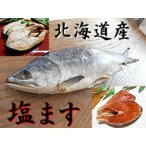 塩ます 5尾入 塩鱒 塩マス 塩 ます 塩 マス塩 鱒 ます寿し ますの寿し 鱒の寿司 の材料に